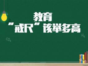"""卷首语丨教育""""戒尺""""该举多高"""