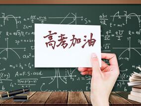 卷首语丨愿你的高考,是一段闪闪发光的回忆