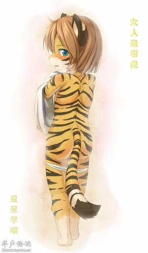 山下的女人是老虎