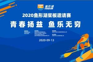 2020鱼形湖桨板邀请赛开启报名,10万奖金池等你来