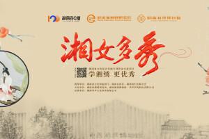 报名|2021湘女多秀湘绣研习展演大赛