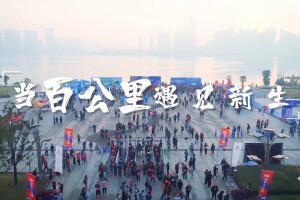 2021湖南(秋季)百公里宣传片