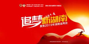 追梦新湖南——聚焦2019年湖南两会