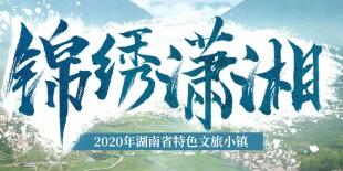 锦绣潇湘·2020年湖南省特色文旅小镇