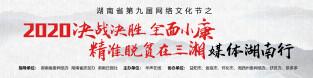 """华声直播>>湖南省第九届网络文化节之""""2020决战决胜 全面小康·精准脱贫在三湘 """"媒体湖南行出发仪式"""