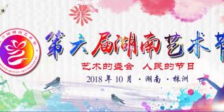 华声直播>>第六届湖南艺术节闭幕式暨颁奖晚会