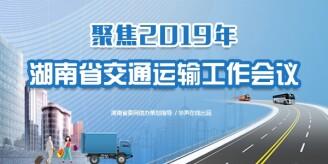 华声直播>>聚焦2019年湖南省交通运输工作会议