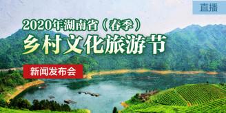 直播回顾>>最美春天 湘遇安化!湖南春季(乡村)文化旅游节新闻发布会举行