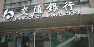 媒体:多地交通银行系统崩溃 ATM机扣款吞钱
