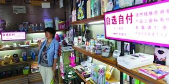 开店两年商品从未被盗 无人店月入4000元