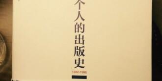 微书评丨俞晓群的出版掌故