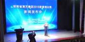 湖南省演艺集团启动新春演出季 4个月百场演出眼花缭乱