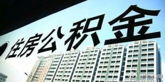 长沙市公积金贷款开始执行最新利率