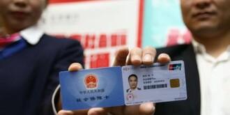 提醒丨30万张社保卡在等主人 市民可在线查询制作进度
