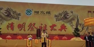 清明节湘水缘集体公祭 倡导绿色文明祭祀