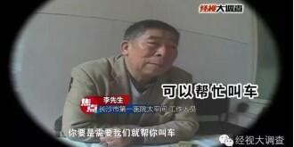 记者调查:长沙黑殡仪车承运现象猖獗