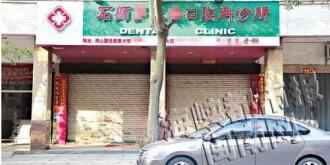 牙医将下体塞进女病人口中 家属砸店