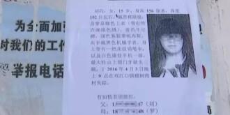 15岁女生深夜买宵夜失踪 7天后传来噩耗