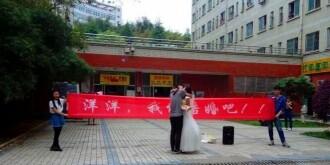 林科大男生节一女生向男生求婚成功(图)