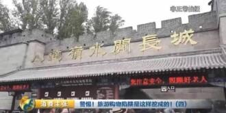 """八达岭长城变成水关长城  百元""""北京一日游""""坑你没商量"""