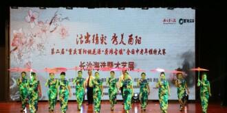 百余名长沙中老年模特酉阳T台秀技