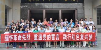 湖南省疾控组织党员赴红色教育基地开展主题活动