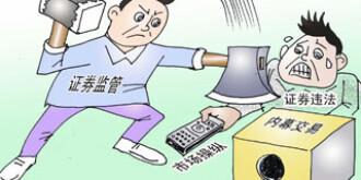 旗滨集团独董周金明 涉内幕交易被罚近8万元