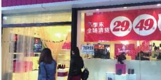 国内鞋店:1天关3店,传统女鞋品牌陷关店迷局