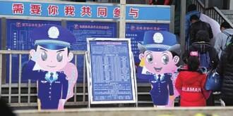 卡通警察亮相春运