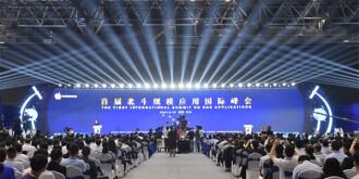 [一周湖南]首屆北斗規模應用國際峰會在長沙開幕