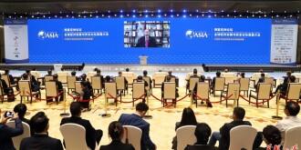 博鳌亚洲论坛经安会首届大会在长沙开幕