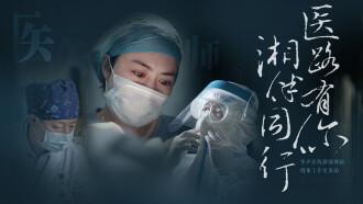 【專題】醫路有xin)湘伴同行