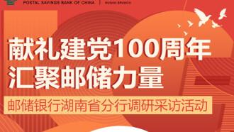 【專(zhuan)題(ti)】獻(xian)禮(li)建黨100周年(nian) 匯聚郵儲力量