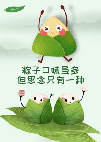 """万水千山""""粽""""是情 """"粽""""味情话过端午"""