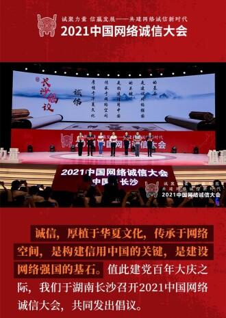 海报|汪涵、张艺兴、薇娅……@你 网络诚信《长沙倡议》来了!