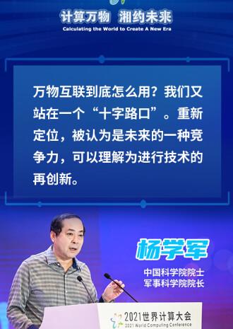 """【海报】奔涌而来的""""算力时代"""",他们这样""""计算""""未来"""