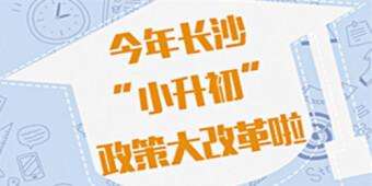 """[一周湖南]湖南定调今年楼市 长沙""""小升初""""政策大改革"""