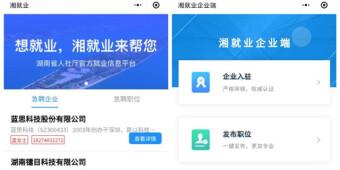"""[一周5分排列3-5分时时彩]""""湘就业""""平台上线 今年将建张家界湘潭两个综合客运枢纽"""