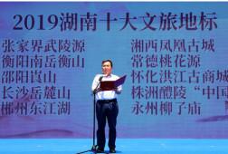 """[一周湖南]湖南十大文旅地标出炉 """"2020520""""我省办理结婚登记创新高"""
