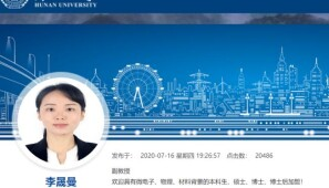 [一周湖南]26岁女博士获聘湖大副教授 中职学校招生变热