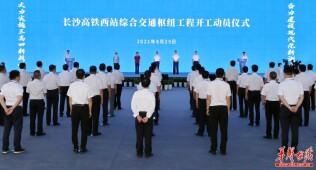 """[一周湖南]高鐵長沙西站開工 張家界""""重啟"""""""