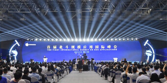 [一周湖南]首屆北斗規模應用國際峰會在長沙開幕 郴州北湖機場通航