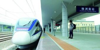 """[一周湖南]长株潭城铁车次增加12对 张万福、克徕帝等品牌""""造假"""""""