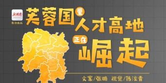 """[一周湖南]湘江新区挂牌三周年 湖南吸引人才""""放大招"""""""