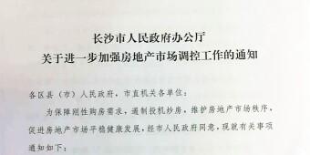 [一周湖南]长沙发布楼市调控新政 湖南26日起填报高考志愿