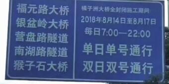 [一周湖南]长沙三桥两隧单双号限行 777架无人机点燃七夕之夜