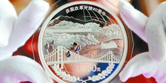 [一周湖南]2018湖南百强企业出炉 改革开放40周年纪念币发售