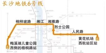 [一周湖南]地铁6号线获批 今年高招不合并录取批次