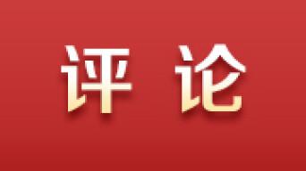 """三湘快评丨""""雷锋精神""""在人们的行为中永恒"""