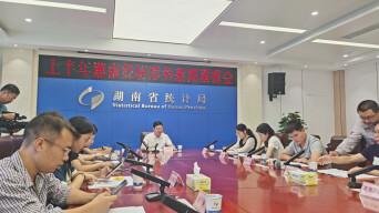 图解丨湖南上半年GDP达21666.50亿元,同比增长11.7%